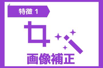 D-QUICK Entryの特徴1:画像補正