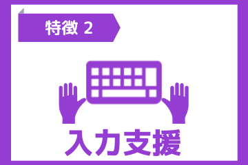 D-QUICK Entryの特徴2:入力支援